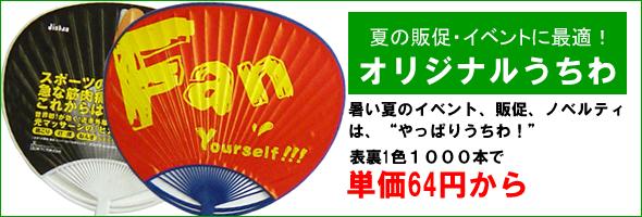 original_uchiwa