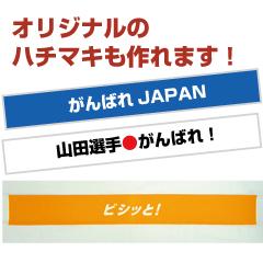 original_hachimaki