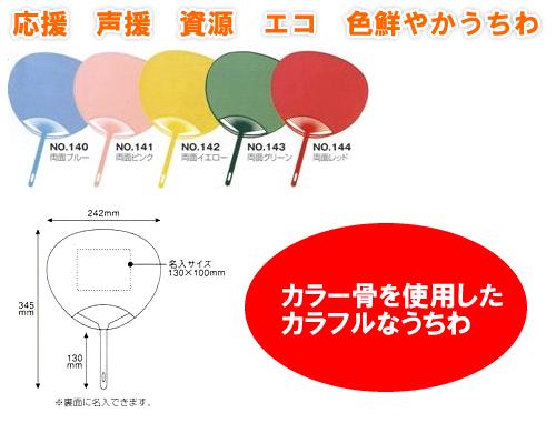 poricolor_uchiwa